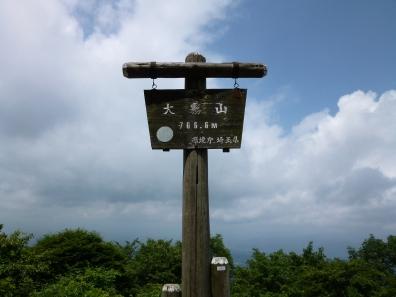 Peak of OOGIRIYAMA
